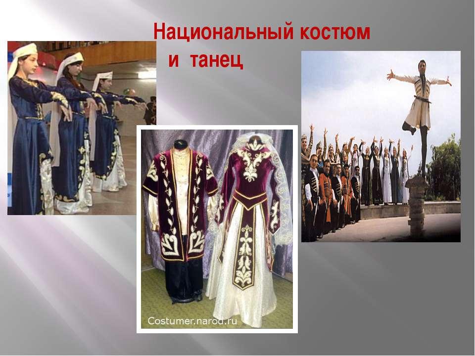 Национальный костюм и танец