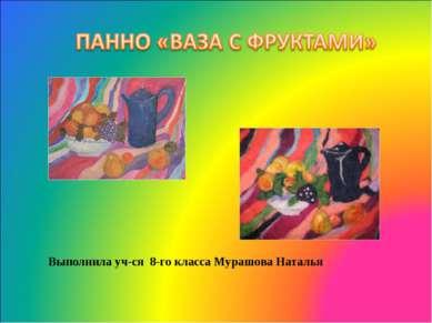 Выполнила уч-ся 8-го класса Мурашова Наталья