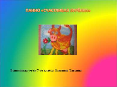 Выполнила уч-ся 7-го класса Емелина Татьяна