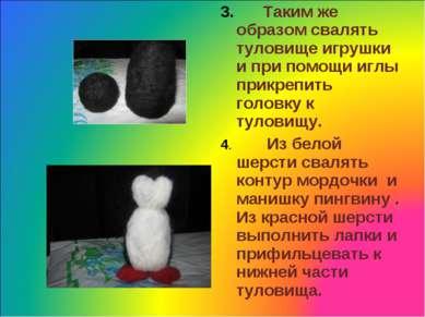 3. Таким же образом свалять туловище игрушки и при помощи иглы прикрепить гол...