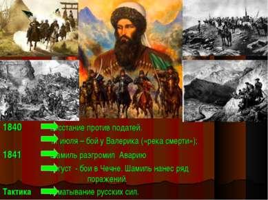 1840 восстание против податей. 11 июля – бой у Валерика («река смерти»); 1841...