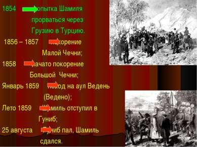 1854 попытка Шамиля прорваться через Грузию в Турцию. 1856 – 1857 покорение М...