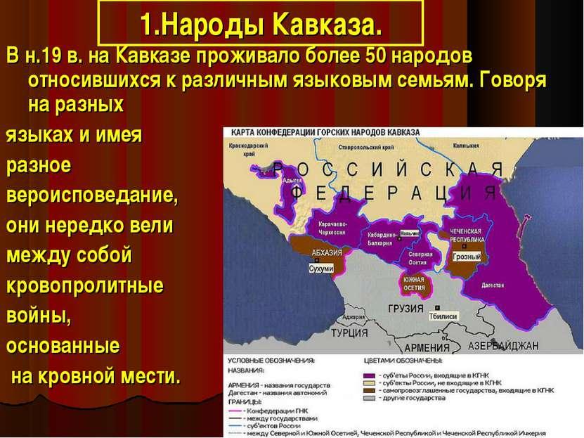 1.Народы Кавказа. В н.19 в. на Кавказе проживало более 50 народов относившихс...
