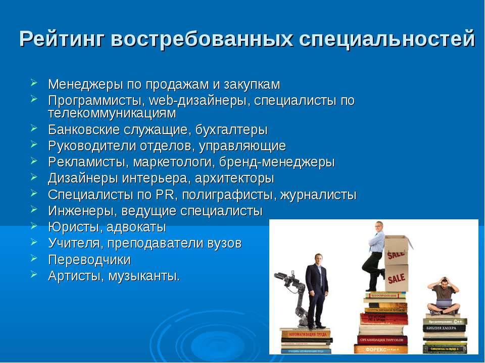 Рейтинг востребованных специальностей Менеджеры по продажам и закупкам Програ...