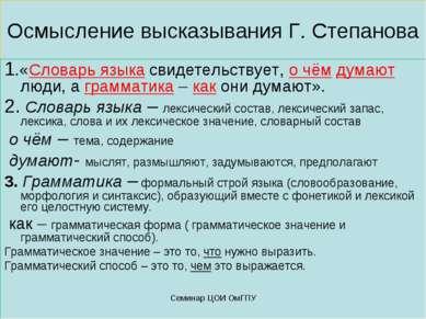 Осмысление высказывания Г. Степанова 1.«Словарь языка свидетельствует, о чём ...