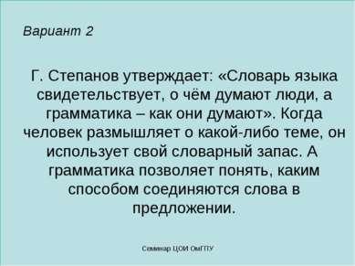 Вариант 2 Г. Степанов утверждает: «Словарь языка свидетельствует, о чём думаю...