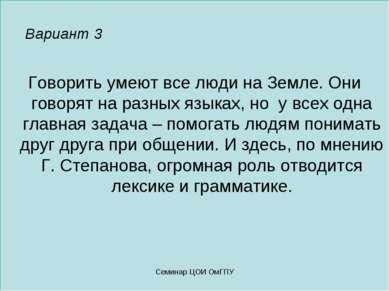 Вариант 3 Говорить умеют все люди на Земле. Они говорят на разных языках, но ...