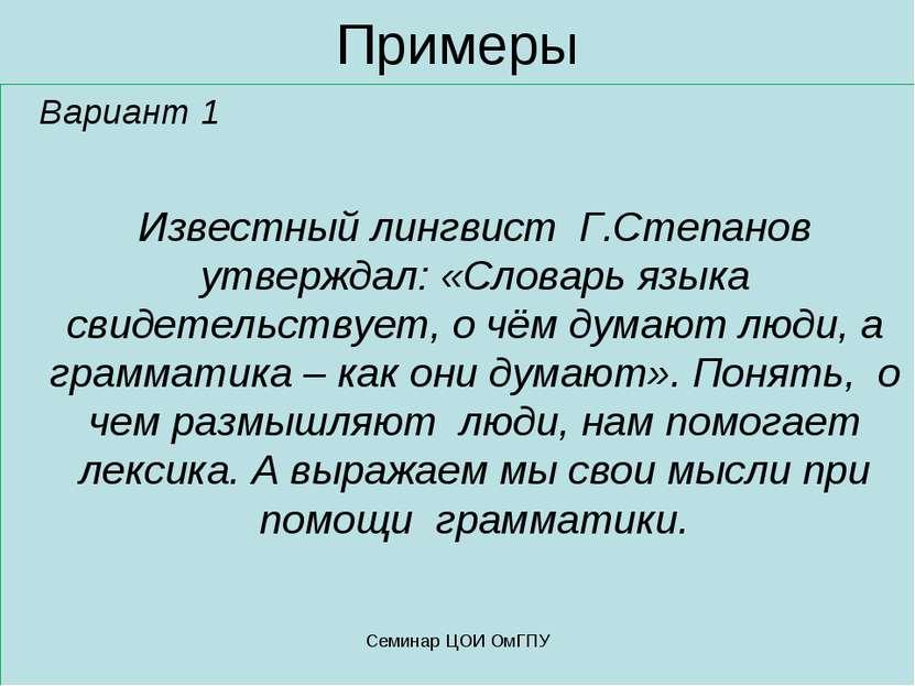 Примеры Вариант 1 Известный лингвист Г.Степанов утверждал: «Словарь языка св...
