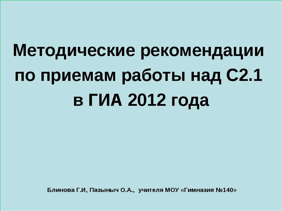 Методические рекомендации по приемам работы над С2.1 в ГИА 2012 года Блинова ...