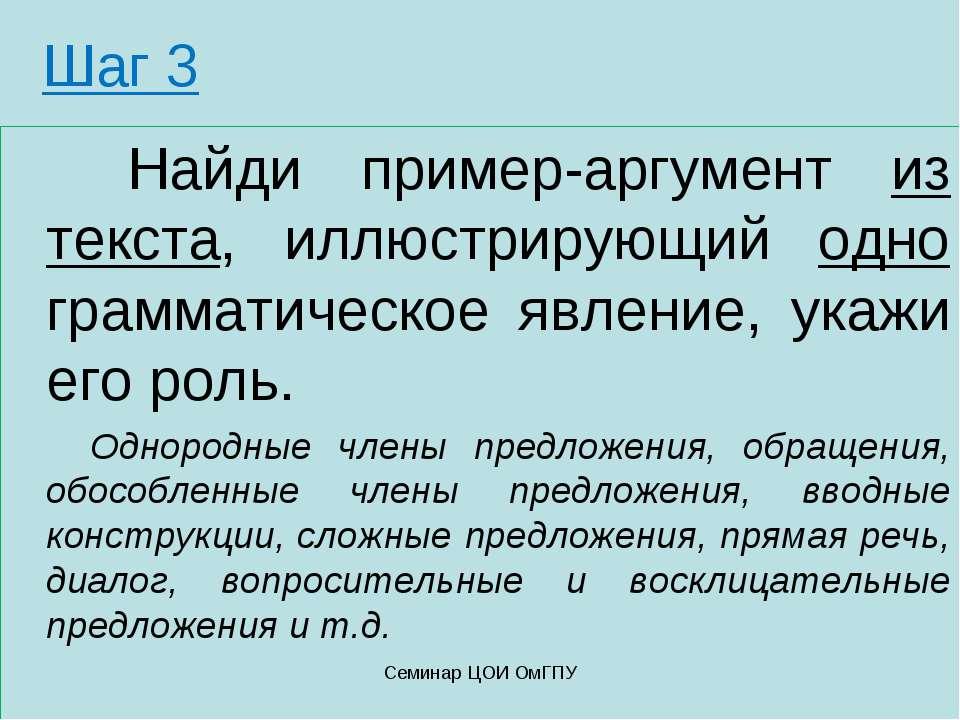 Шаг 3 Найди пример-аргумент из текста, иллюстрирующий одно грамматическое явл...