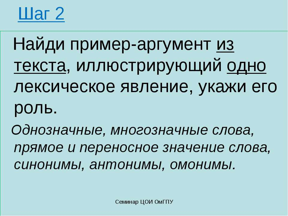 Шаг 2 Найди пример-аргумент из текста, иллюстрирующий одно лексическое явлени...