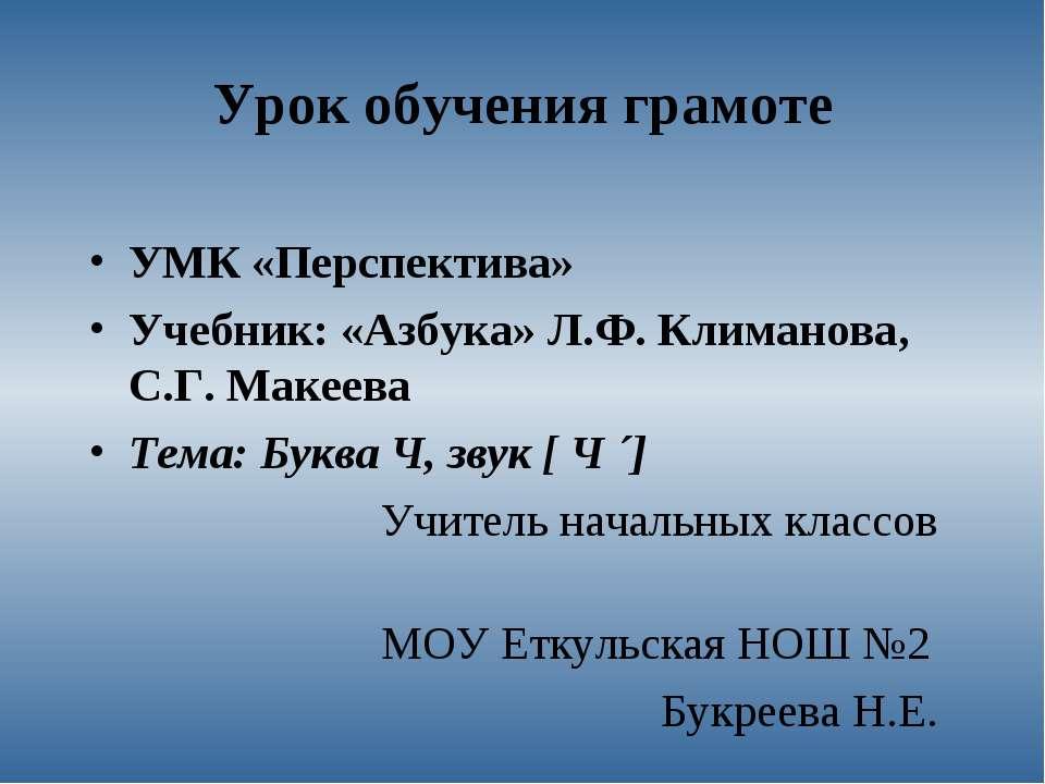 Урок обучения грамоте УМК «Перспектива» Учебник: «Азбука» Л.Ф. Климанова, С.Г...