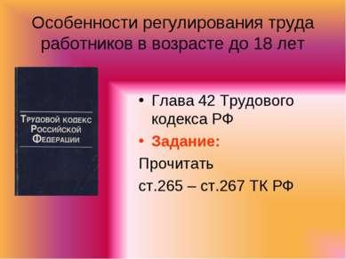 Особенности регулирования труда работников в возрасте до 18 лет Глава 42 Труд...
