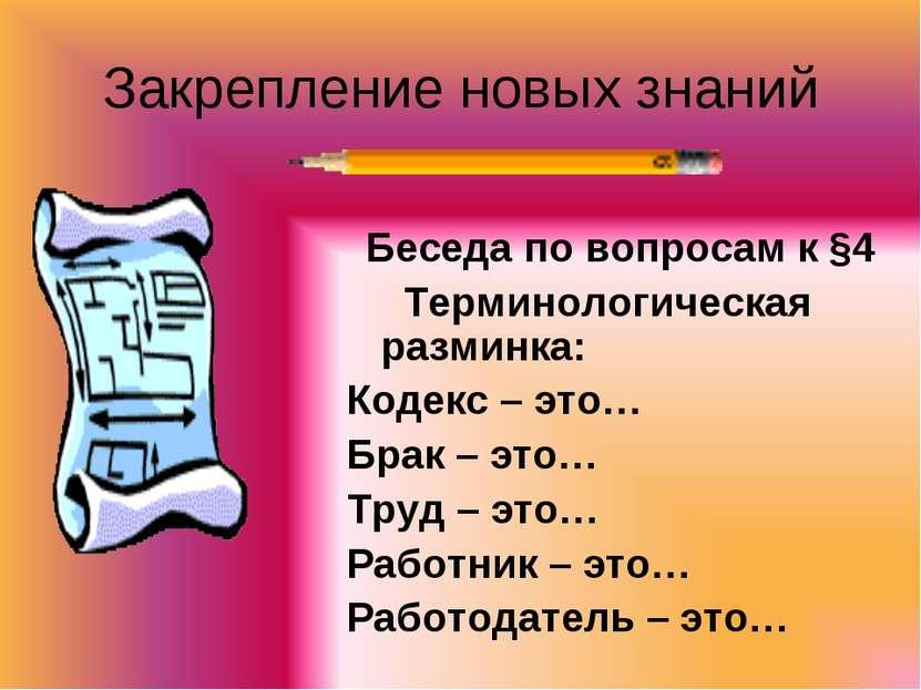 Закрепление новых знаний Беседа по вопросам к §4 Терминологическая разминка: ...
