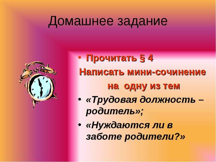 Домашнее задание Прочитать § 4 Написать мини-сочинение на одну из тем «Трудов...