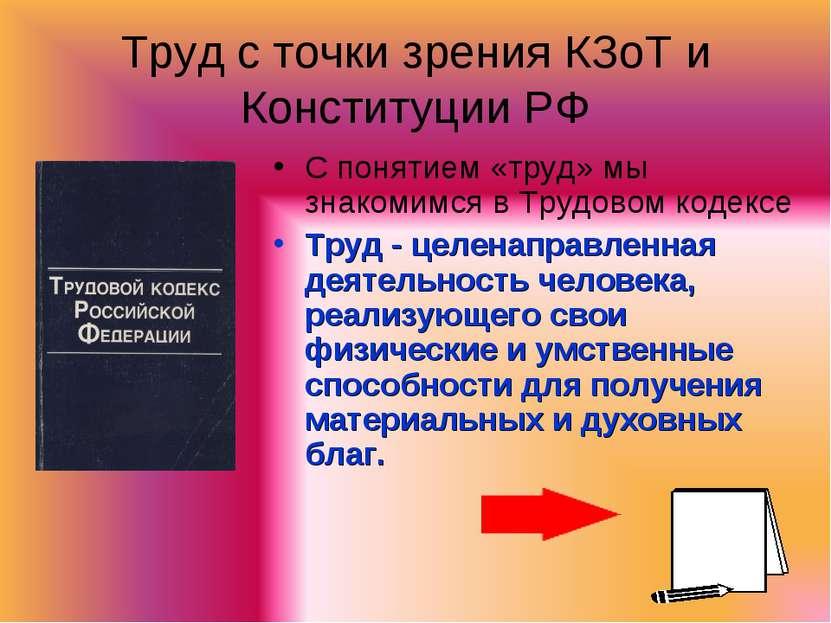 Труд с точки зрения КЗоТ и Конституции РФ С понятием «труд» мы знакомимся в Т...