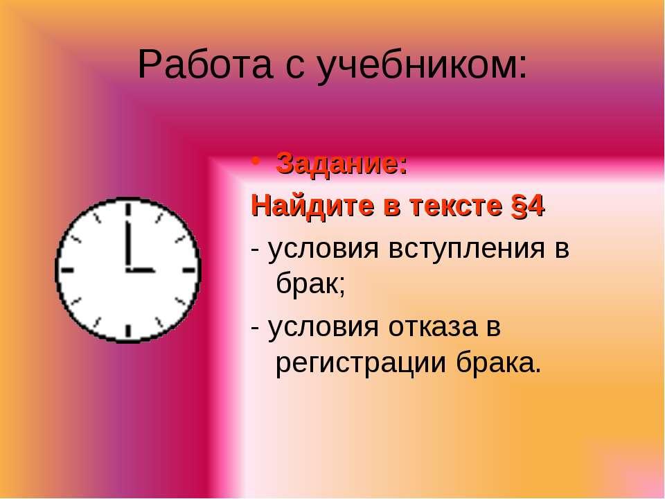 Работа с учебником: Задание: Найдите в тексте §4 - условия вступления в брак;...