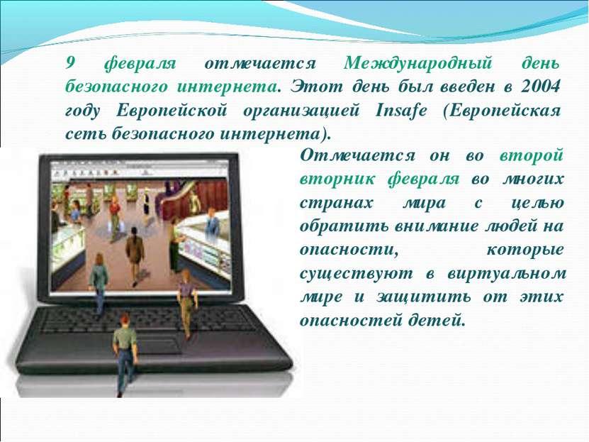 9 февраля отмечается Международный день безопасного интернета. Этот день был ...