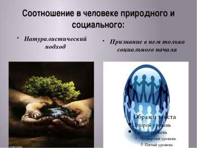 Соотношение в человеке природного и социального: Натуралистический подход При...