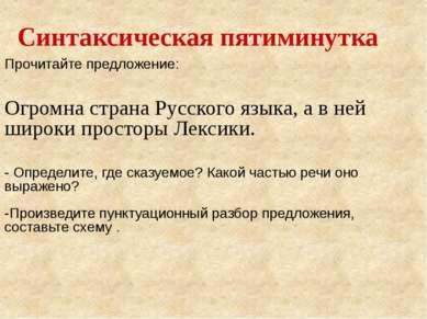Синтаксическая пятиминутка Прочитайте предложение: Огромна страна Русского яз...