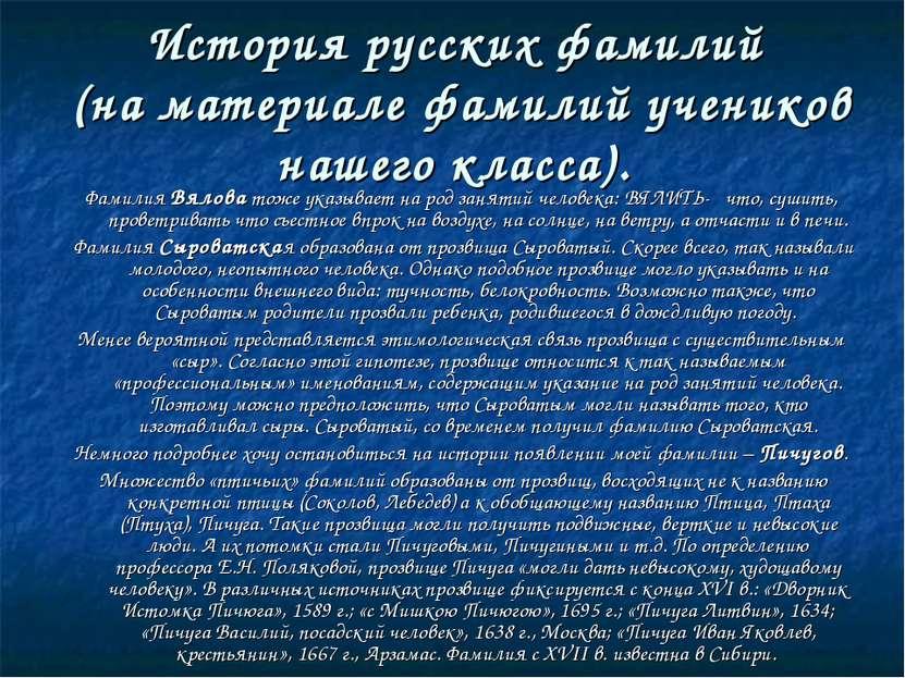История русских фамилий (на материале фамилий учеников нашего класса). Фамили...
