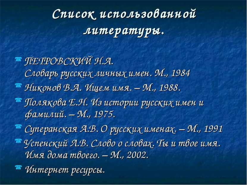Список использованной литературы. ПЕТРОВСКИЙ Н.А. Словарьрусскихличныхимен...