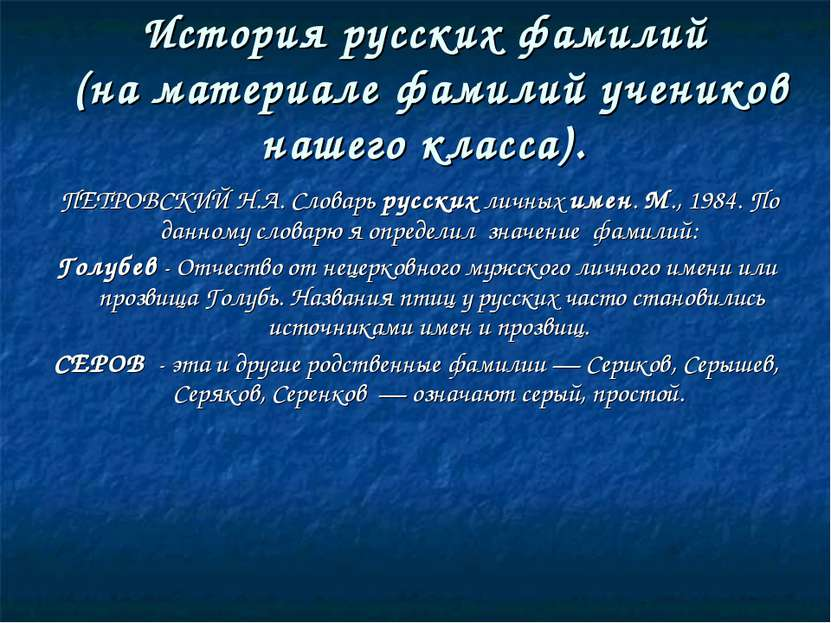 История русских фамилий (на материале фамилий учеников нашего класса). ПЕТРОВ...