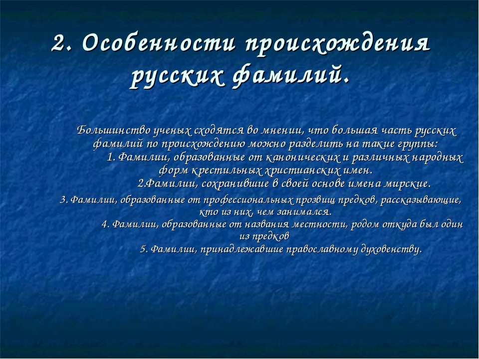 2. Особенности происхождения русских фамилий. Большинство ученых сходят...