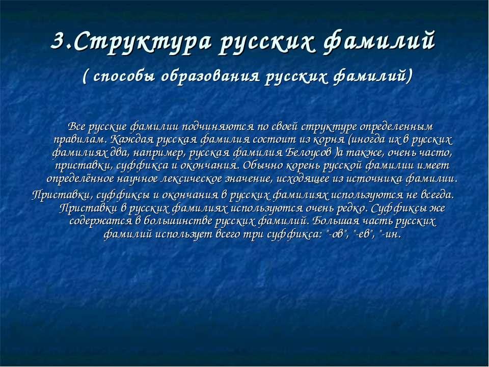 3.Структура русских фамилий ( способы образования русских фамилий) Все р...