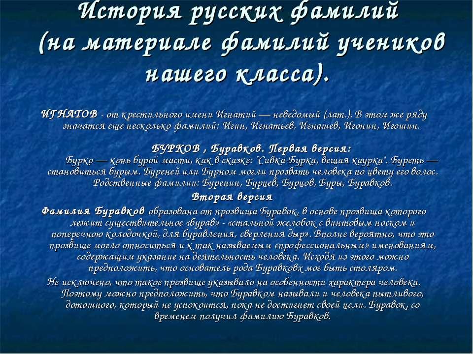 История русских фамилий (на материале фамилий учеников нашего класса). ИГНАТО...