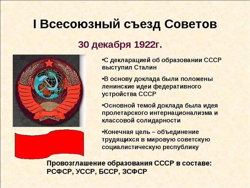 I Всесоюзный съезд Советов 30 декабря 1922г. Провозглашение образования СССР ...