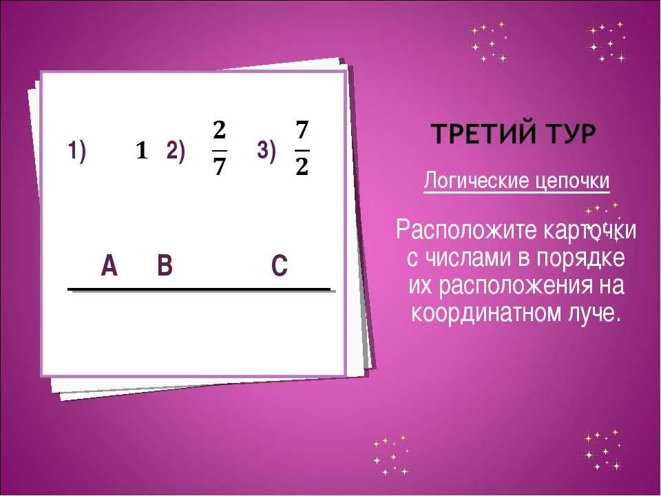 Логические цепочки Расположите карточки с числами в порядке их расположения н...