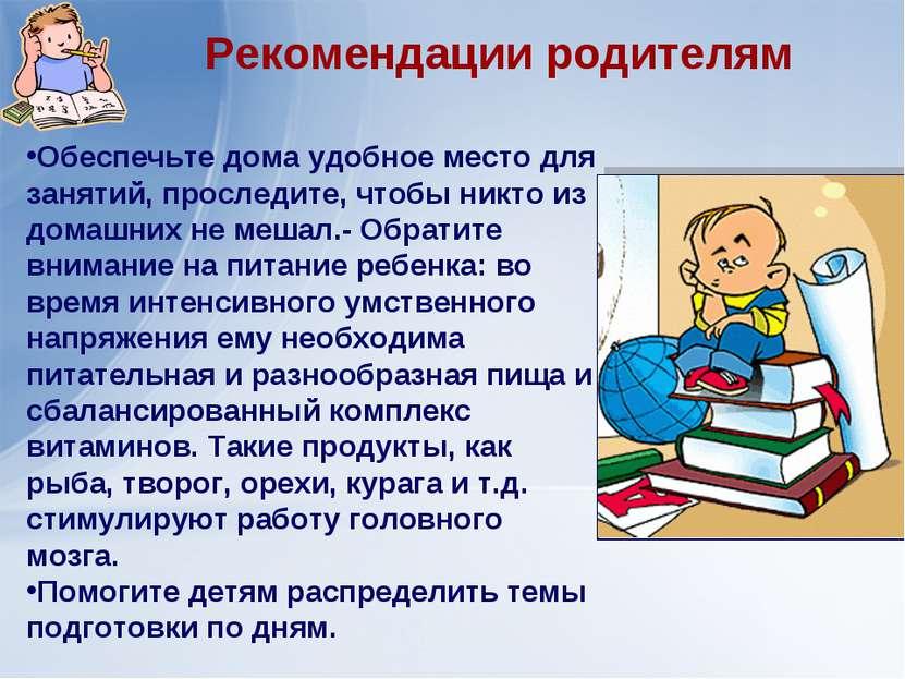 Рекомендации родителям Обеспечьте дома удобное место для занятий, проследите,...