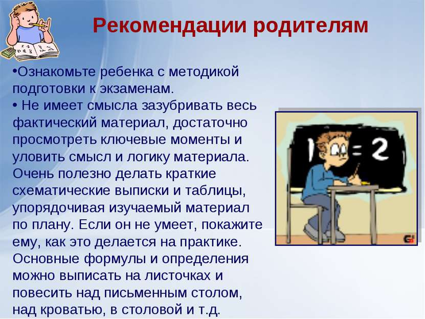 Рекомендации родителям Ознакомьте ребенка с методикой подготовки к экзаменам....