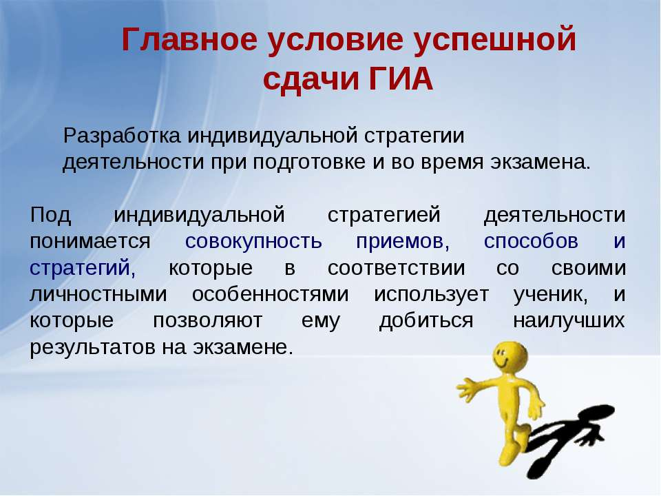 Главное условие успешной сдачи ГИА Разработка индивидуальной стратегии деятел...