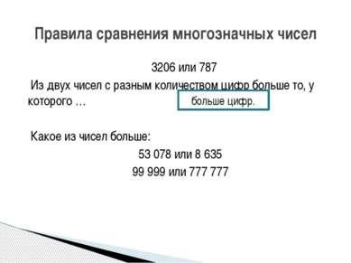 3206 или 787 Из двух чисел с разным количеством цифр больше то, у которого … ...
