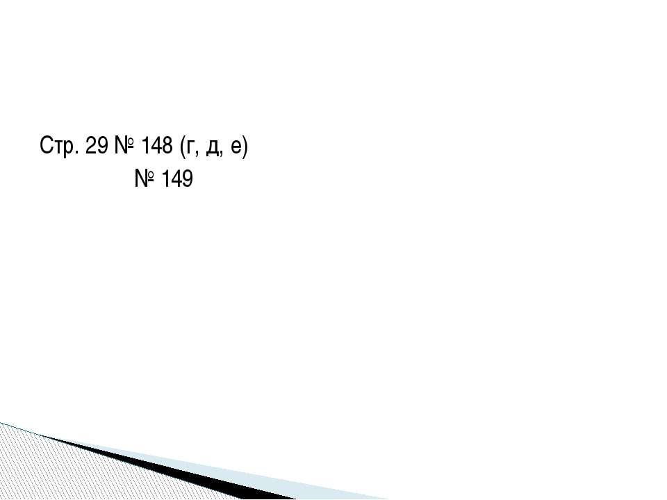 Стр. 29 № 148 (г, д, е) № 149
