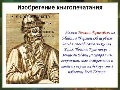 Изобретение книгопечатания Немец Иоганн Гутенберг из Майнца (Германия) первым...