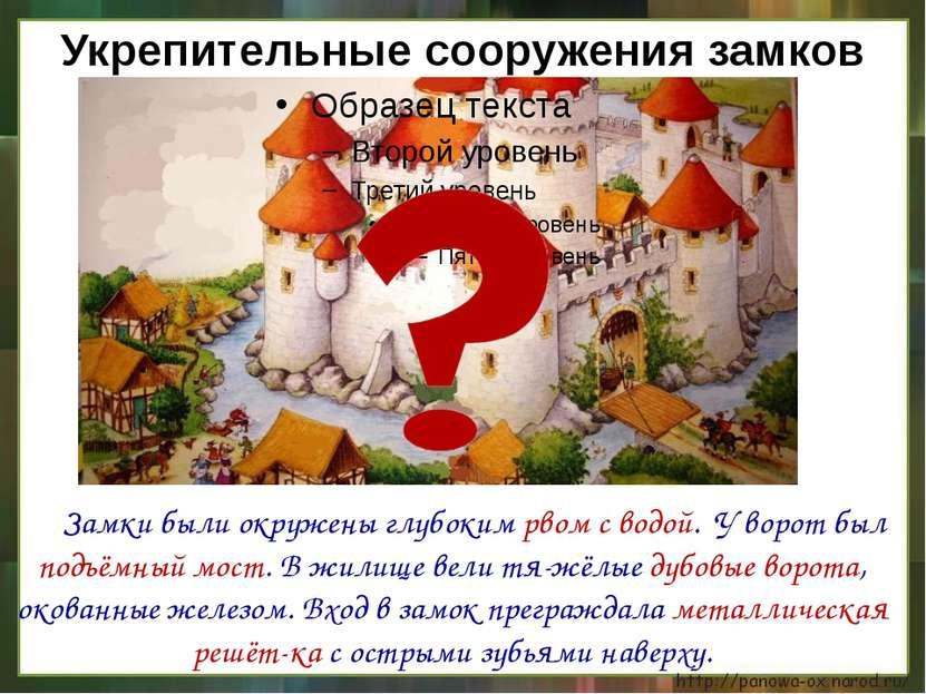 Укрепительные сооружения замков Замки были окружены глубоким рвом с водой. У ...