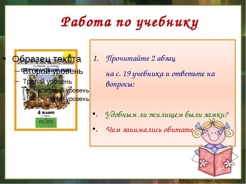 Работа по учебнику Прочитайте 2 абзац на с. 19 учебника и ответьте на вопросы...