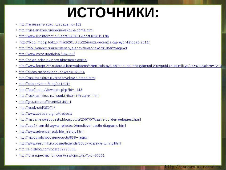 ИСТОЧНИКИ: http://renessans-acad.ru/?page_id=162 http://russianaxes.ru/sredne...