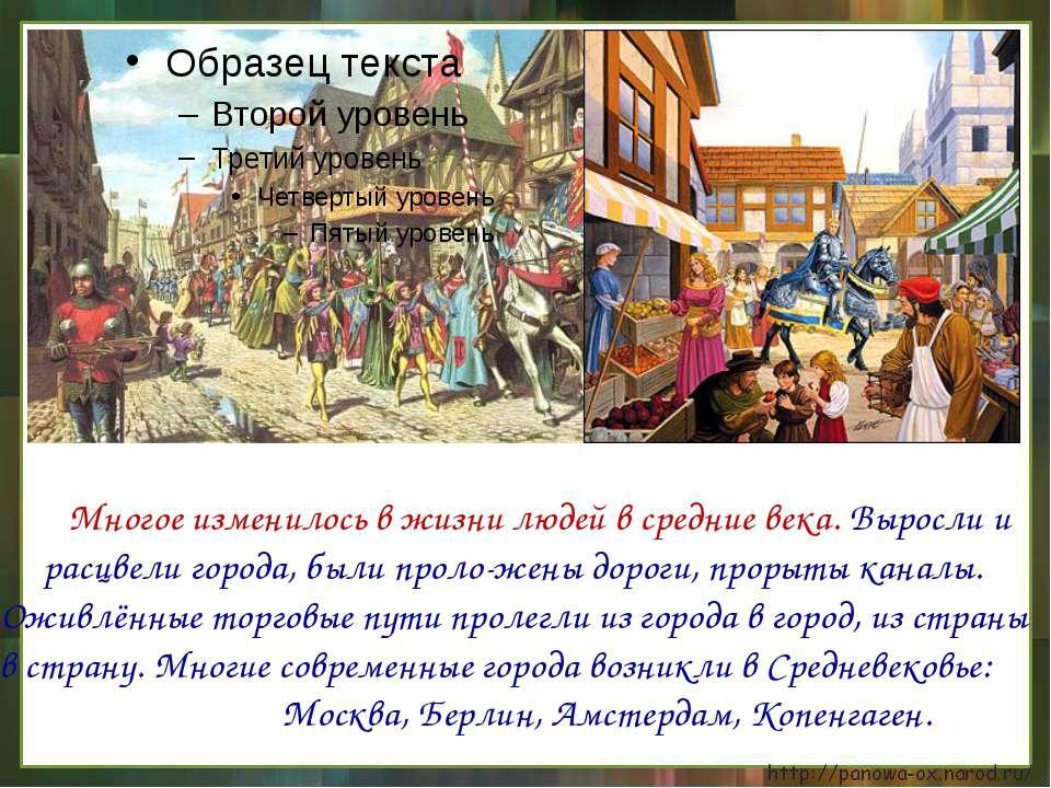 Многое изменилось в жизни людей в средние века. Выросли и расцвели города, бы...