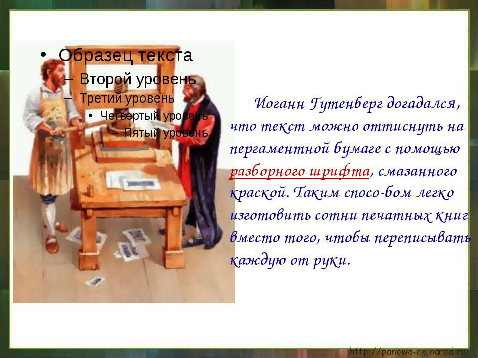 Иоганн Гутенберг догадался, что текст можно оттиснуть на пергаментной бумаге ...