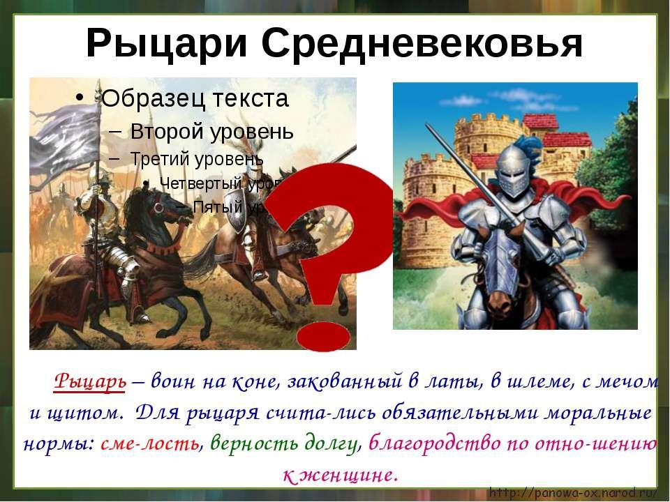 Рыцари Средневековья Рыцарь – воин на коне, закованный в латы, в шлеме, с меч...
