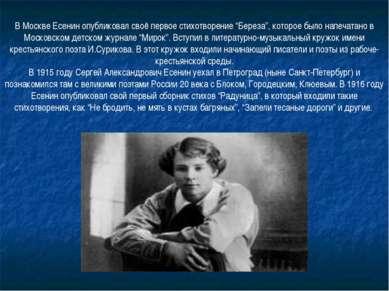 """В Москве Есенин опубликовал своё первое стихотворение """"Береза"""", которое было ..."""