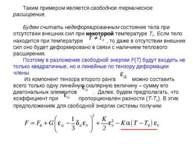 Таким примером является свободное термическое расширение. Будем считать недеф...