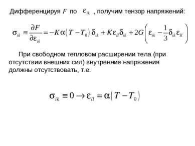 Дифференцируя F по , получим тензор напряжений: При свободном тепловом расшир...