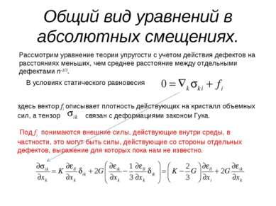 Общий вид уравнений в абсолютных смещениях. Рассмотрим уравнение теории упруг...