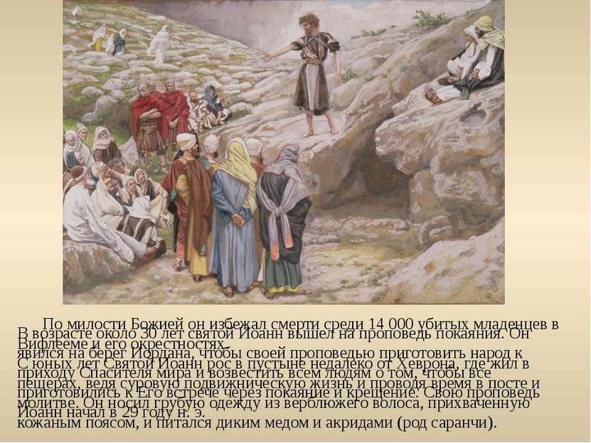 По милости Божией он избежал смерти среди 14 000 убитых младенцев в Вифлееме ...