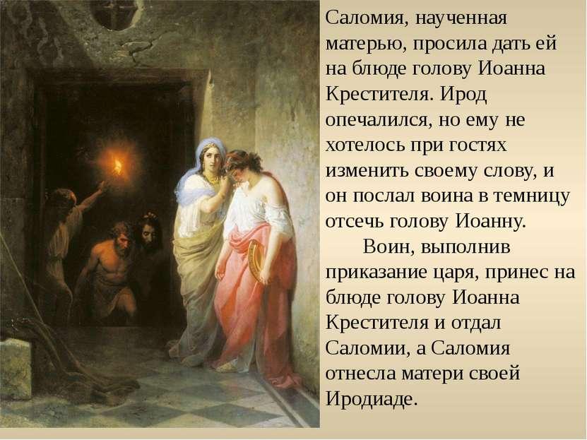 Саломия, наученная матерью, просила дать ей на блюде голову Иоанна Крестителя...